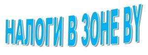 логотип НАЛОГИ В ЗОНЕ БАЙ