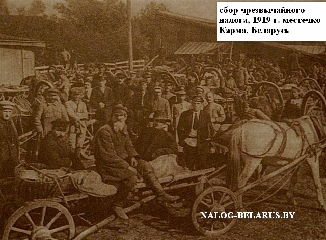 фото сбор чрезвычайного налога Беларусь