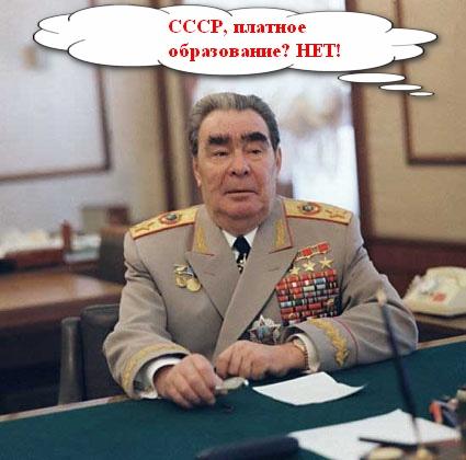 В СССР не было социального вычета