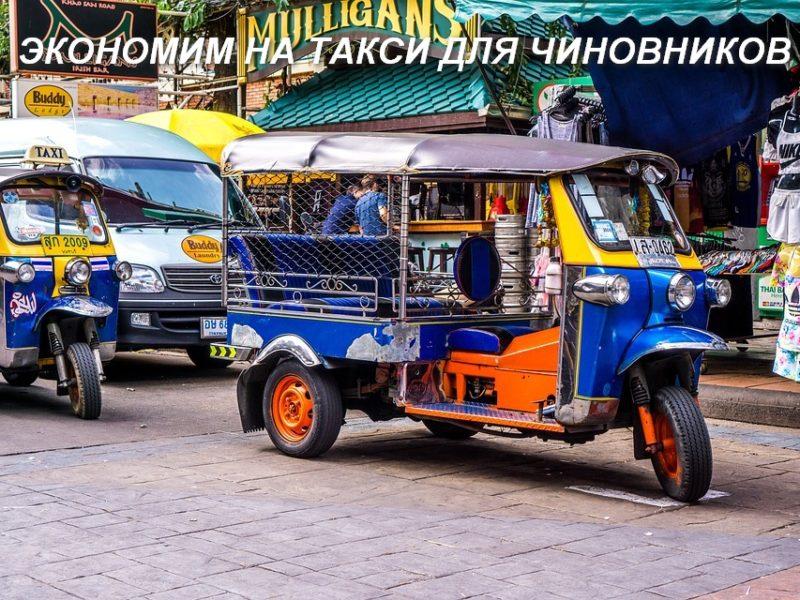 экономное такси для чиновников
