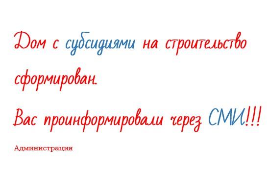 ответ о строительстве жилья в городах спутниках Минска