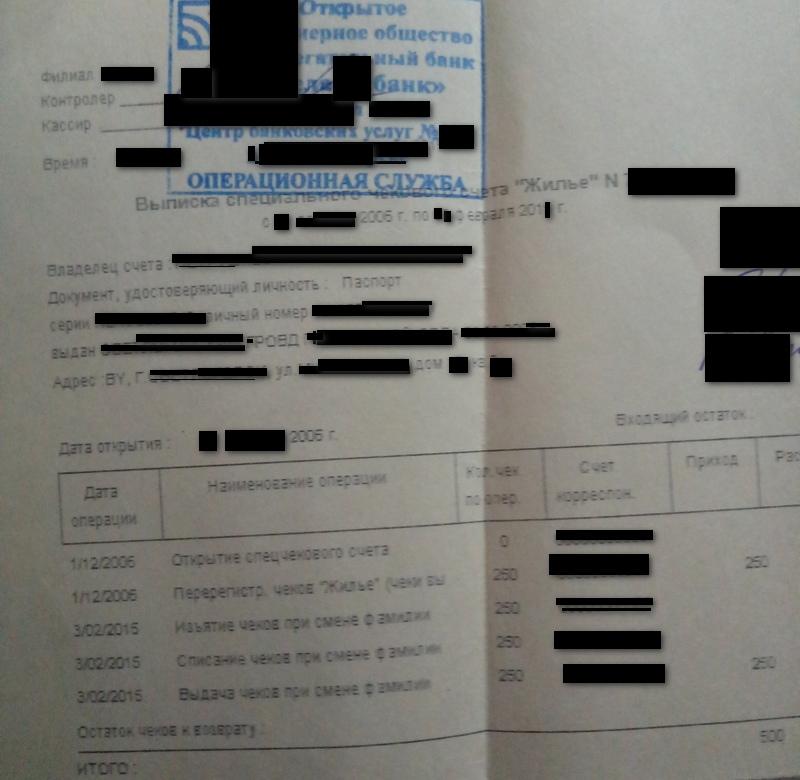 выписка со счета чеки Жильё