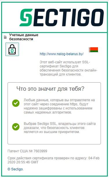 сертификат безопасного соединения