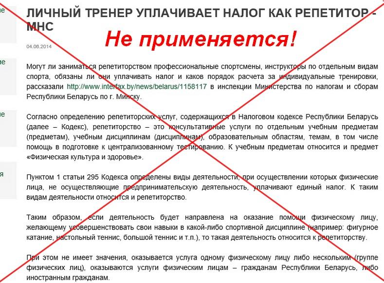 разъяснение об личном тренере репетиторе в Беларуси